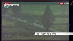 Thumbnail of Video of recent North Korean defector escaping across the border