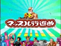 Thumbnail of Namco's Muscle March